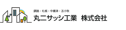 丸二サッシ工業株式会社 - 北海道釧路・中標津・苫小牧・札幌