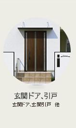 玄関ドア、引戸(玄関ドア・引戸、電気錠システム、セカンドドア・勝手口、玄関網戸、他)