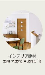 インテリア建材(室内ドア・引戸、間仕切、遮光ユニット、収納、フローリング、階段・手すり、他)