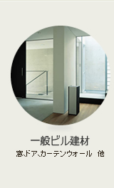 一般ビル建材(窓・ドア、ビルエントランス、カーテンウォール、景観、防災、他)