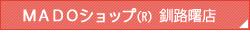 MADOショップ(R)釧路曙店