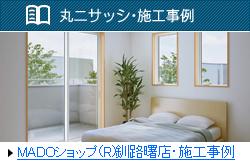 MADOショップ(R)釧路曙店 - 施工事例