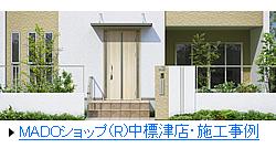 MADOショップ(R)中標津店 - 施工事例