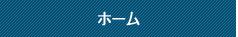 ホーム | 丸二サッシ工業株式会社 - 北海道釧路・中標津・苫小牧・札幌
