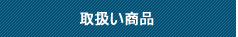 取扱い商品 | 丸二サッシ工業株式会社 - 北海道釧路・中標津・苫小牧・札幌