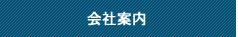 会社案内 | 丸二サッシ工業株式会社 - 北海道釧路・中標津・苫小牧・札幌