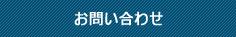 お問い合わせ | 丸二サッシ工業株式会社 - 北海道釧路・中標津・苫小牧・札幌